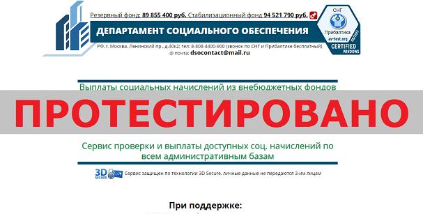 ДЕПАРТАМЕНТ СОЦИАЛЬНОГО ОБЕСПЕЧЕНИЯ с outleting.top