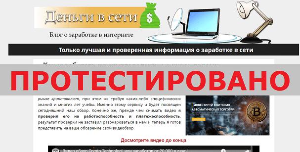 Деньги в сети, Crypto Technologi с cryptotechnologi.ru