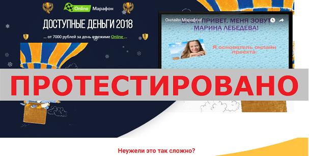Доступные деньги 2018, Марина Лебедева, SEO GRAND, с eklerkal.ru