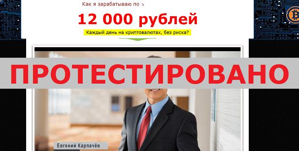 Евгений Карпачёв, Cmartcoin с cmartcoin.ru