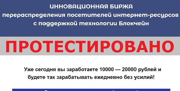 ИННОВАЦИОННАЯ БИРЖА перераспределения посетителей интернет-ресурсов с bitcoinn-exchang.info