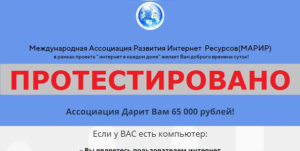 Международная Ассоциация Развития Интернет Ресурсов с chromedelux.ru