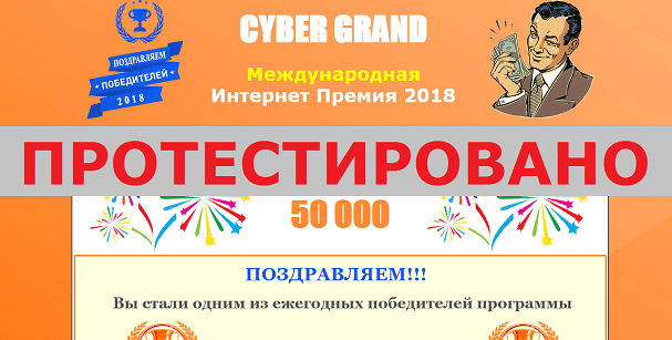 Международная Интернет Премия 2018 CYBER GRAND с cyber-grand.ru и cp.cyber-grand.ru