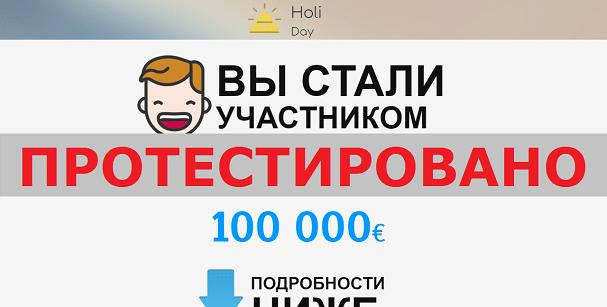 Международная акция HoliDay с poleunting.ru