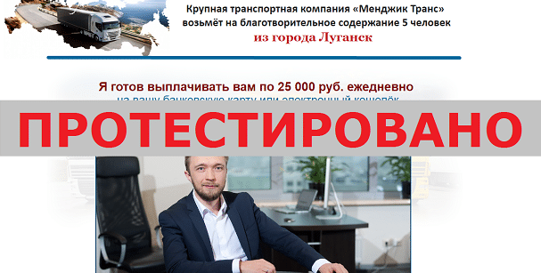 Менджик Транс, Назаров Сергей Антонович с mangic-transe.ru