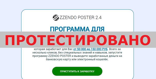 ПРОГРАММА ДЛЯ АВТОМАТИЧЕСКОГО ЗАРАБОТКА ZZENDO POSTER 2.4 с zzendo-poster.ru.com и zzendoposter.ru.com