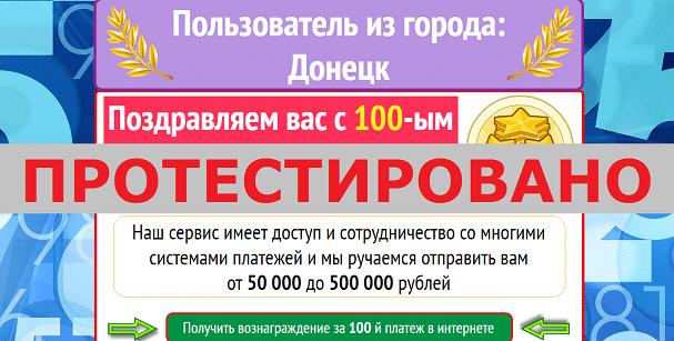 Поздравляем вас с 100-ым Выигрышным платежом с internatioonal.ru
