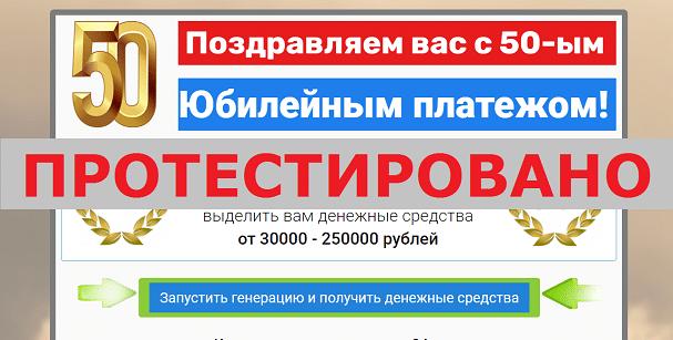 Поздравляем вас с 50-ым юбилейным платежом с sendmon.ru
