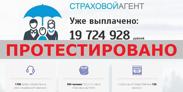 СТРАХОВОЙ АГЕНТ с straxovoiagent.ru