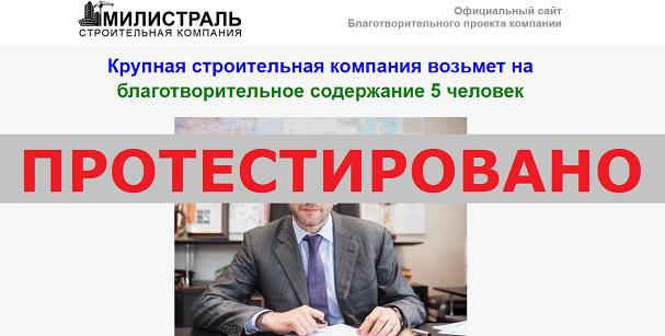 Строительная компания Милистраль, Александр Климов с partnerdxp.ru и partnermxp.ru