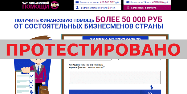 ЧАТ ФИНАНСОВОЙ ПОМОЩИ с financehelp-chat.ru и financehelp-chats.ru