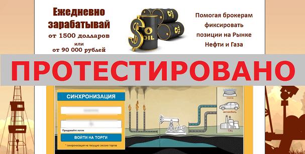 платформа торговли нефтью и газом BROKER, Павел Кашин с broker-platform.ru и cp.broker-platform.ru