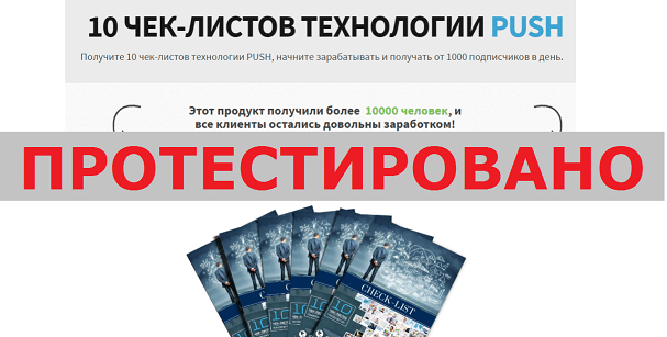 10 Чек-листов PUSH технологий с push.startwinete.ru