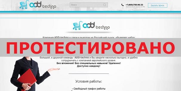 ADD-techno с www.storepay.tech