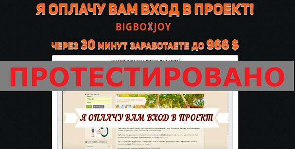 BIGBOXJOY с prokat-posajtu.info, cl.mnogo-proectiv.info, bigbox-restart.ru, restart-bigbox.ru
