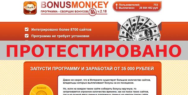 BONUSMONKEY с bonusmonkey.biz
