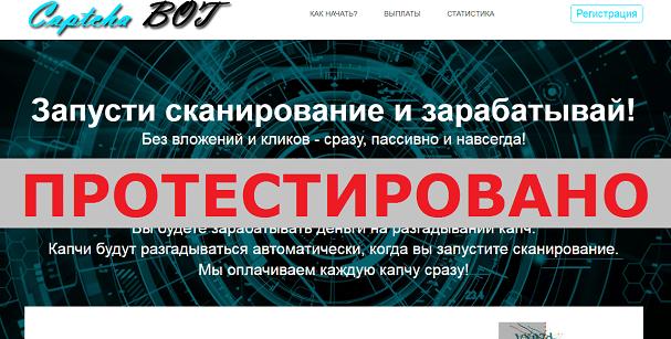 Captcha BOT с captcha-bot.ru