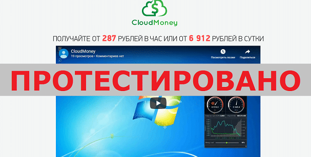 Cloud Money, Виноградов Иван Константинович с money-e.top