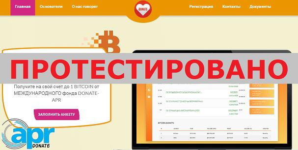 DONATE-APR с bit-shelz.info