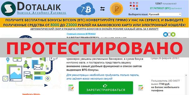 Dotalaik Service AvtoSoft Favorite с ssdotalaik.ru и ss-dotalaik.ru