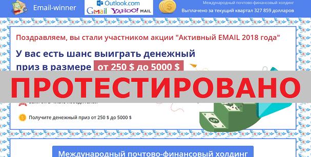 Email-winner с kirsocial.club