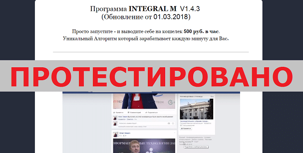 INTEGRAL M V1.4.3, Олег Зинич с integral-m.online и integral-m.band