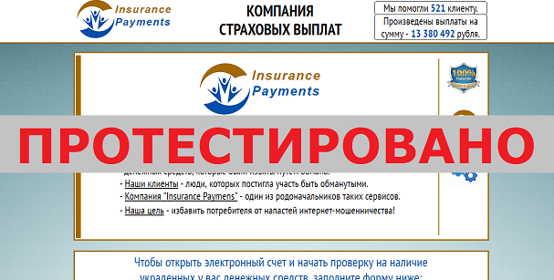 Insurance Payments с insu-payments.ru