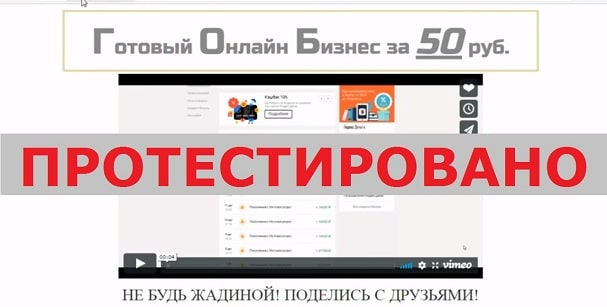 Life Invest Project даст вам Готовый Онлайн Бизнес за 50 руб на инвестировании