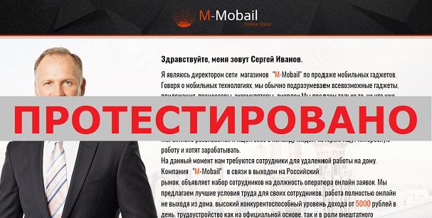 M-Mobail, Сергей Иванов с www.storepay.tech