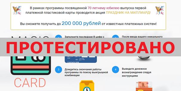 MAGIC CARD, акция ПРАЗДНИК НА МИЛЛИАРД с magicardin.ru и magiccardin.ru