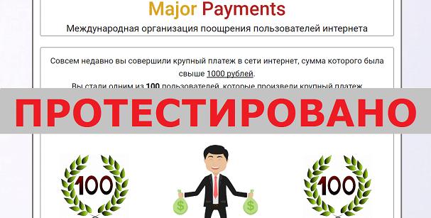 Major Payments с majorpayments.ru