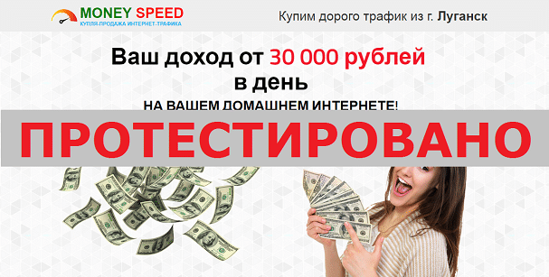 ney Speed с supergood.space и moneyspeed24.ru