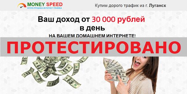 ney Speed с supergood.space и moneyspeed24.ru