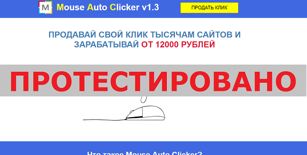 Mouse Auto Clicker, MAC limited с mouseauto.click