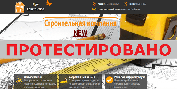 NEW CONSTRUCTION с new-construction.ru