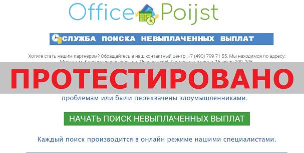 Office Poijst с moneybiil.ru