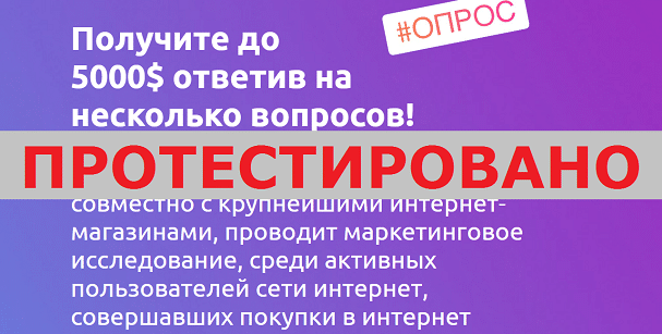 One Marketing Research с oprosjoy.wineinst