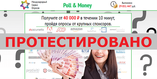 Poll & Money с poll-money.ru