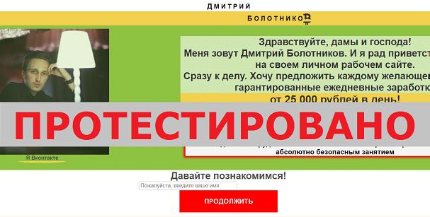 PrivateGARANT, Дмитрий Болотников с дмитрийболотников.рф и privategarant.ru