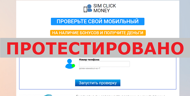SIM CLICK MONEY с fopelhappy.ru