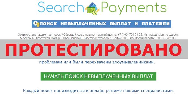 Search Payments с activepaym.ru
