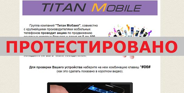 Titan Mobile с bioskorp-b.ru