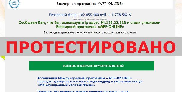 WFP-ONLINE с socialgoo.club