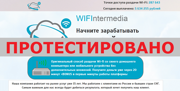 WIFIntermedia с kentukmoment.ru