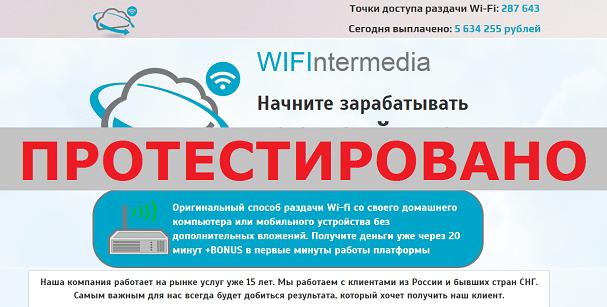 WIFIntermedia с kentukmoment.ru