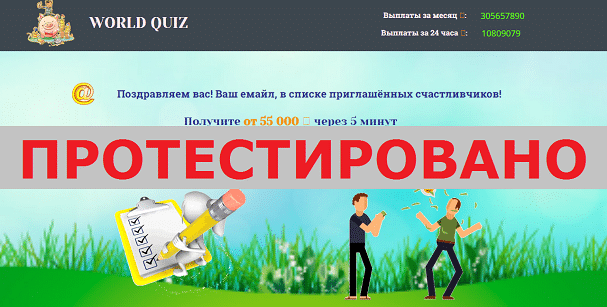 WORLD QUIZ с world-quiz.ru и worldquiz.ru