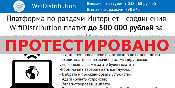 WifiDistribution с gydzonservis.ru