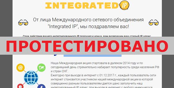 Акция Integrated IP с moneyybiilss.ru