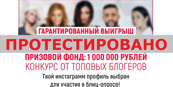 Блиц-опрос от топовых блогеров с blitsopros.ru