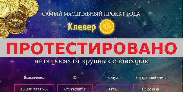 Викторина Клевер с clever24x7.ru
